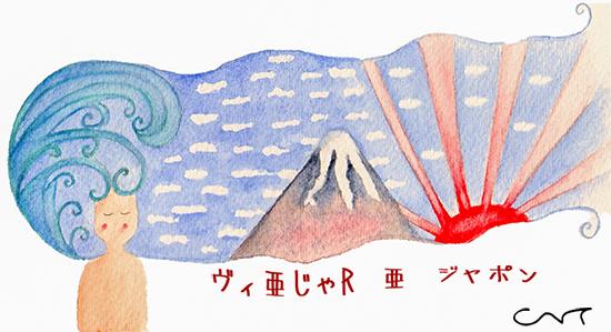 Ilustración Japón Cristina Vázquez