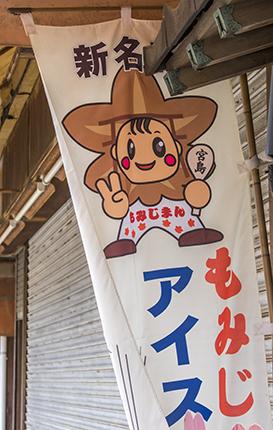 galletas momiji manju Miyajima Japon