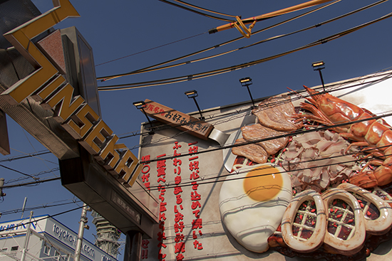 barrio Shinsekai Osaka