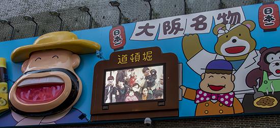 carteles Osaka