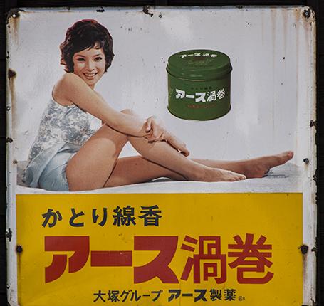 publicidad en Japón