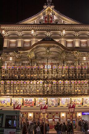 teatro Gion Kioto