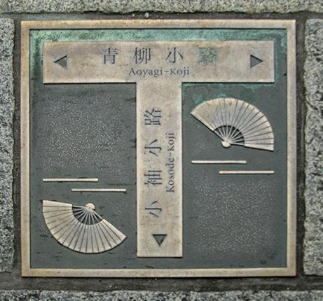 señal en suelo kioto