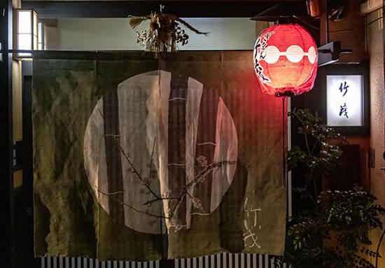 distrito gion kioto