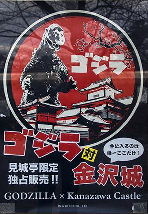 godzilla en publicidad Japon