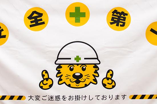 seguridad en el trabajo Japón