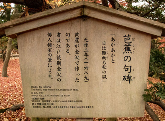 Haiku en Jardines de Kanazawa